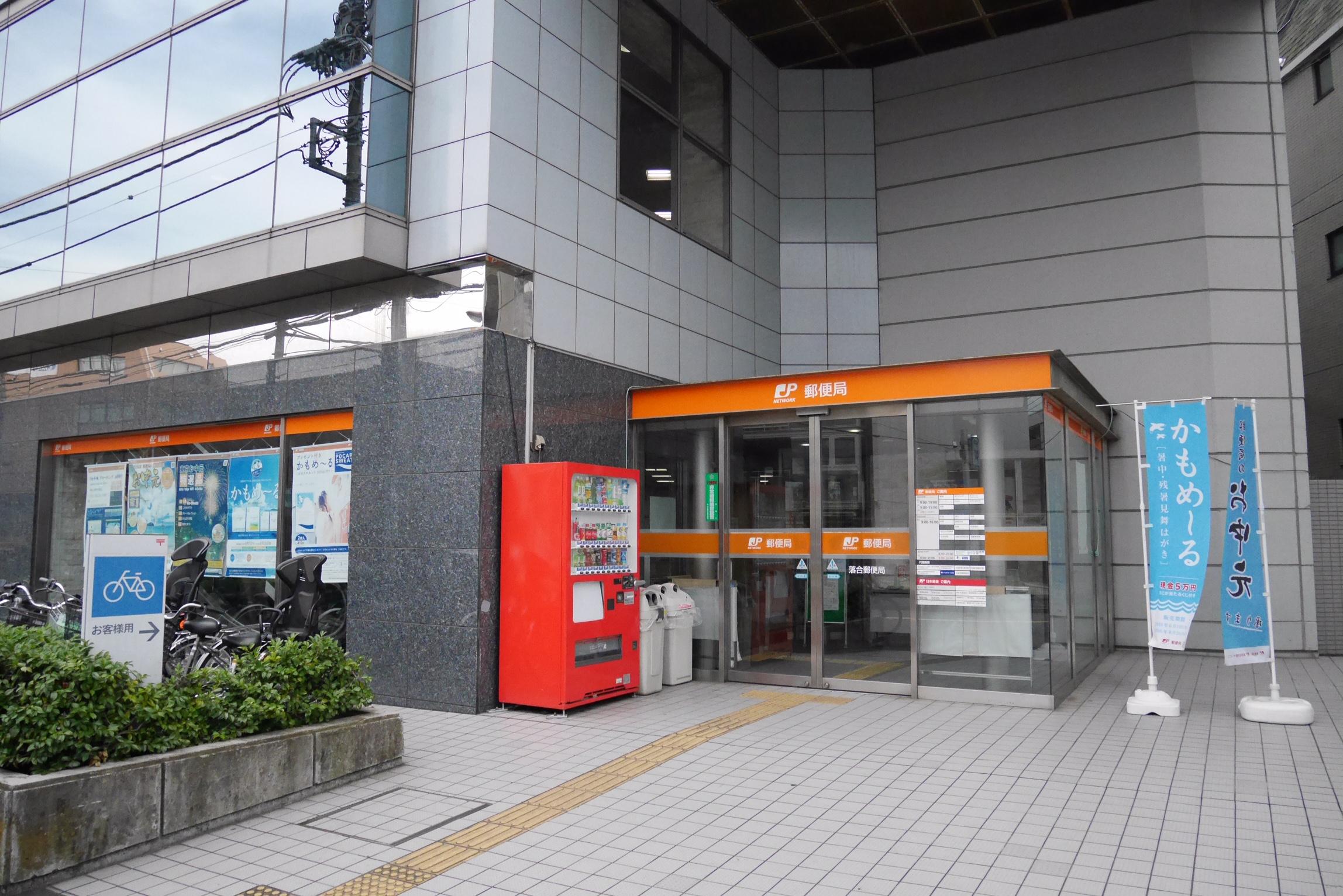 La poste japonaise fonctionnement et tarifs postaux apprendre