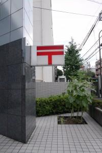 poste-japonaise