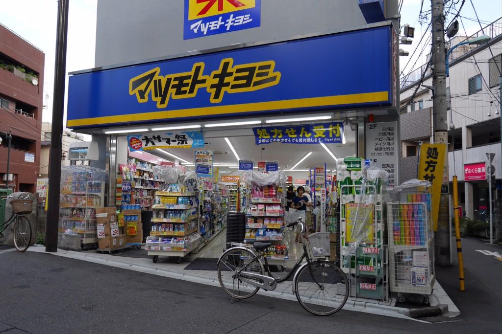 soins-medicaux-au-japon-drugstore