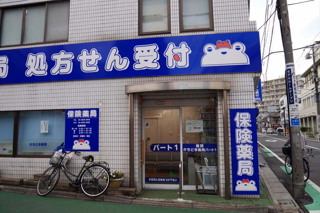 soins-medicaux-au-japon-pharmacie