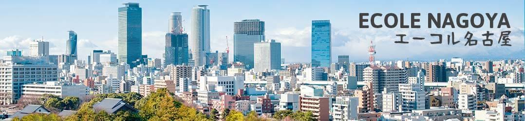 Ecole Nagoya Dokodemo