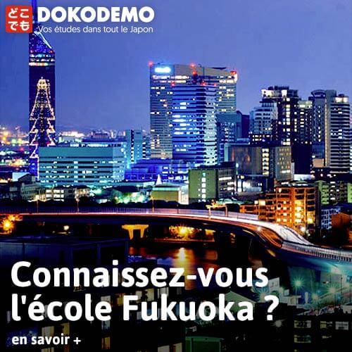 pub_ecole_fukuoka_1