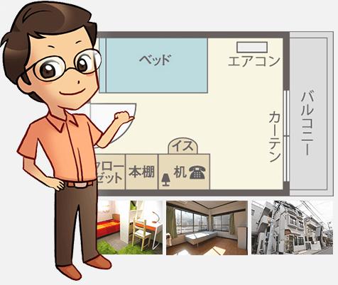 logement-kun