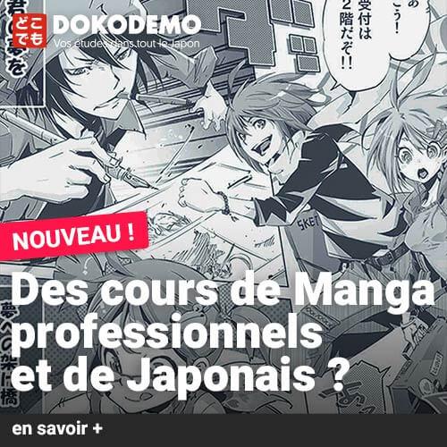 pub_mangajuku-1